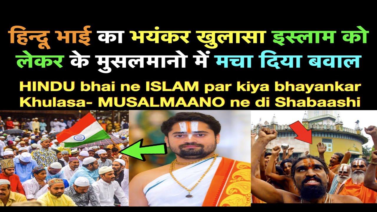 HINDU ne ISLAM par kia bhayankar Khulasa- Har taraf Macha Bawal |