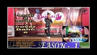 Kanchi hey kanchi cover competition Dance // brijesh shrestha & nikhita thapa songs // Dangali idol