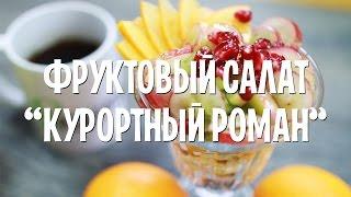 Фруктовый салат Курортный роман