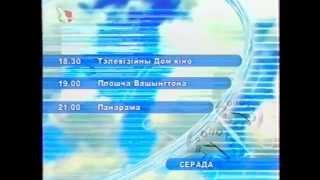 БТ. Программа передач + Часы БТ (РАРИТЕТ!!!). 2 января 2002 года