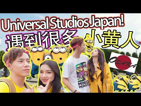 【vlog-#15】必去的日本大阪universal-studios-japan!还遇见了很多可爱小黄人!?