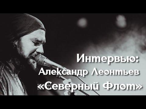 видео: «Северный Флот»: интервью с Александром Ренегатом Леонтьевым, Челябинск