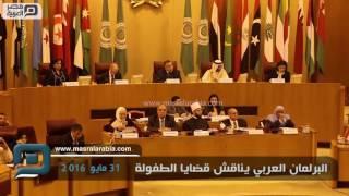 مصر العربية   البرلمان العربي يناقش قضايا الطفولة
