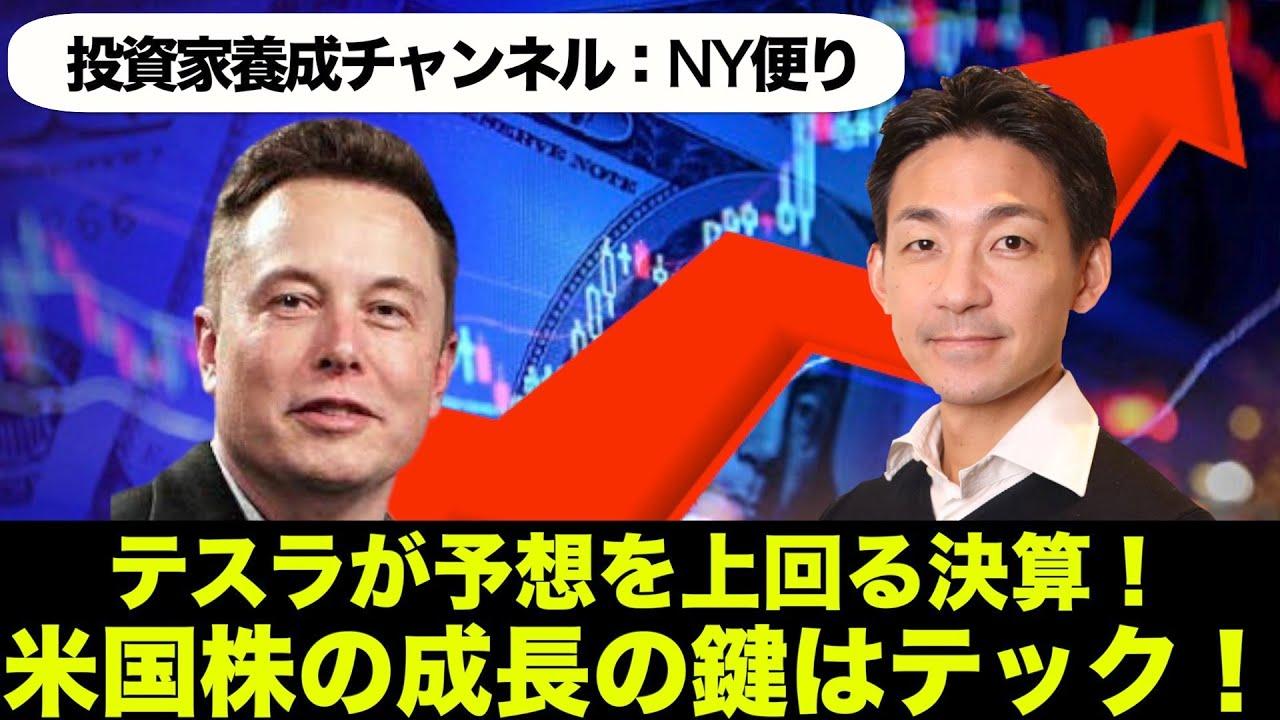 【米国株 7/27】中国株大暴落も、テスラが好決算で米国市場を牽引!