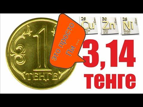 Это полный Пи...! В 1 тенге цветметалла на 3,14 тенге! 100 S  за 1тенге! Монеты оседают в копилках !