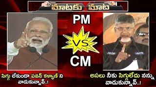 PM Modi Shocking Comments On Pawan Kalyan || PM Narendra Modi vs Chandrababu Mataku Mata || NSE