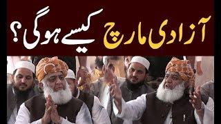 Complete Press Conference of Maulana Fazal Ur Rehman about Azadi March |Dekhty Raho TV|-HD