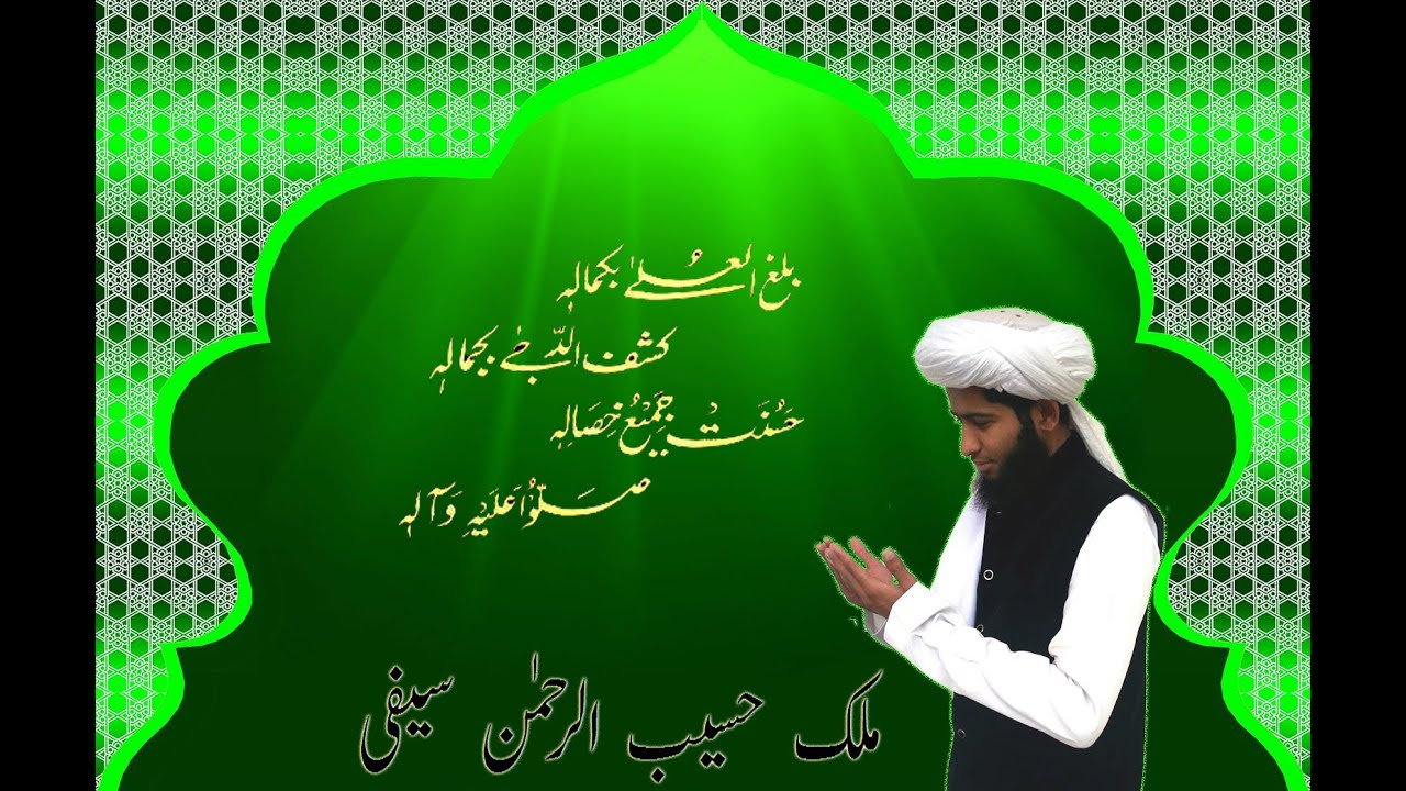Naat Mp3 Download Owais Raza Qadri Top (10 Naats)
