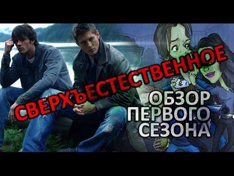 Сверхъестественное (Supernatural) - 1 сезон (видеообзор)