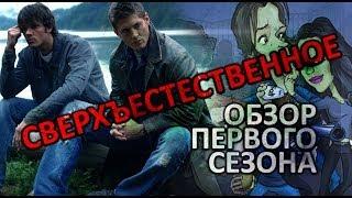 ������������������ (Supernatural) - 1 ����� (����������)