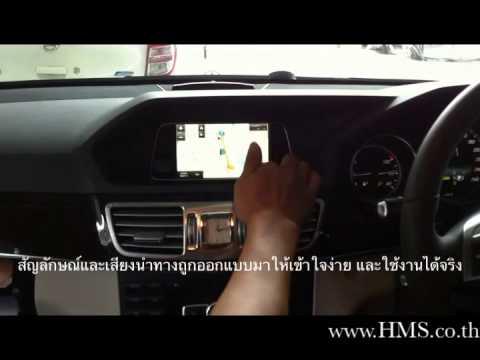 แผนที่นำทางภาษาไทย Mercedes Benz E class facelift  โดย HMS thailand