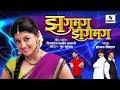 Zagmag Zagmag - Marathi Film Song