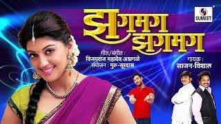 """Zhagmag Zhagmag - Marathi Film Song """" Dadpan"""" -..."""