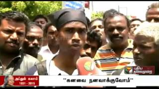 Youngsters at the funeral of Abdul Kalam promise to work towards achieving his dreams spl video news 30-07-2015
