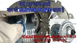कैसे पता लगाएं कि CAR कि CLUTCH PLATE खराब है ?? कैसे clutch का इस्तेमाल करें