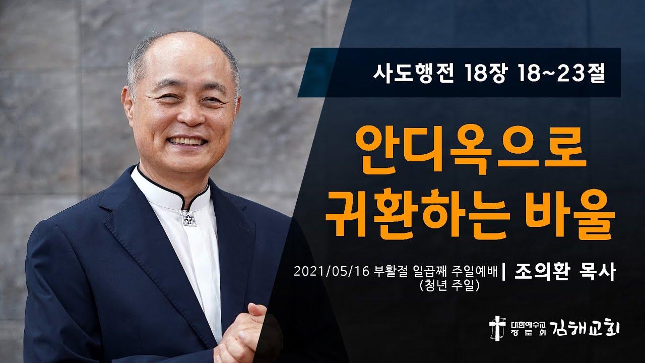 2021-05-16 부활절 일곱째 주일/청년 주일예배