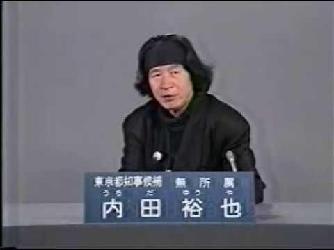 内田裕也政見放送「完全版」