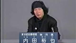 内田裕也政見放送「完全版」 thumbnail