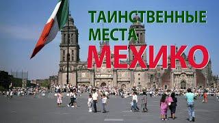Таинственные места Мехико