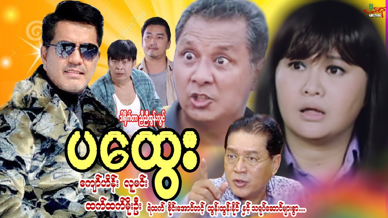 ပထွေး - The Stepfather - လူမင်း ကျော်ဟိန်း ထက်ထက်မိုးဦး - Myanmar Movie - မြန်မာဇာတ်ကား