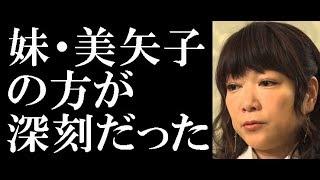 堀ちえみ  妹・美矢子も入院していた!「ちえみより大変な状況」と実母