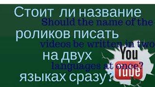 Как лучше назвать видео на youtube  / Правильно ли название ролика писать на двух языках сразу