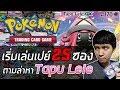 เริ่มเล่นเปย์ 25 ซอง ตามล่าหา Tapu Lele - Pokemon TCGO