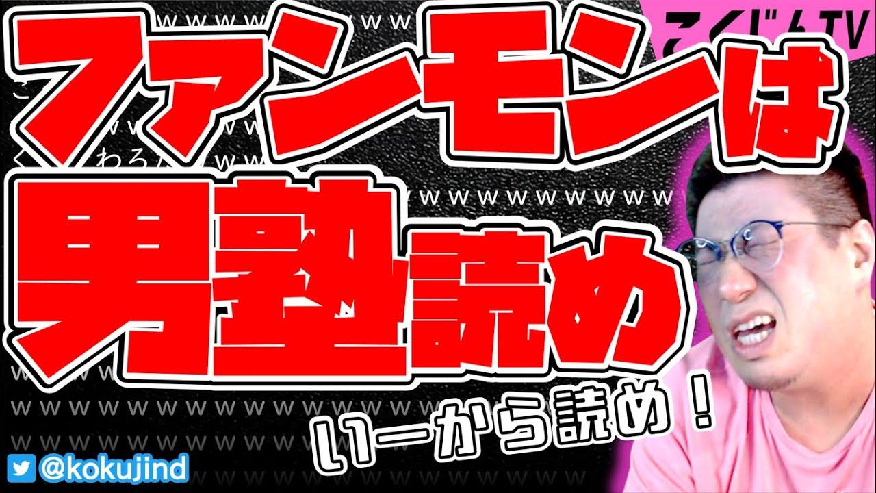 【こくじん雑談】ファンモンは男塾読め(2021/5/29)