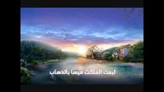 Ahmed Bukhatir - Taweel al Shawq (with lyrics)