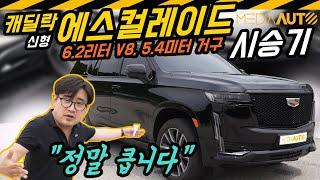 삼성-LG 기술 들어간 신형 에스컬레이드...'보스'의…