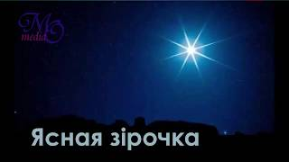 ♪♪🔔 Ясная зiрочка   ДЕТСКИЕ ПЕСНИ НА РОЖДЕСТВО   Christmas song