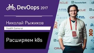 Николай Рыжиков — Расширяем k8s