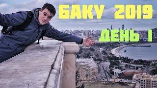 Баку 2019, день I (4K)