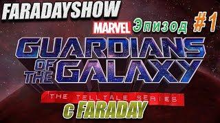 Стражи Галактики смотреть онлайн | The Telltale Series | Эпизод 1 прохождение с FARADAY