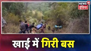 Himachal pradesh के Bilaspur में खाई में गिरी छात्रों से भरी बस, 18 घायल
