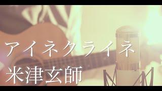 Gambar cover アイネクライネ / 米津玄師 (cover)