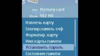 Symbian OS: Память (26/43)