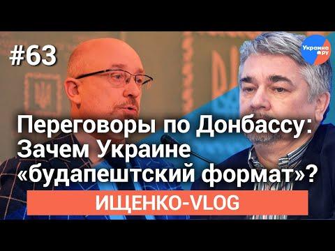 #Ищенко_влог №63: Зачем
