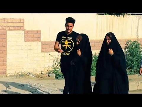 التحرش والزحف على بنات بغداد #تحشيش