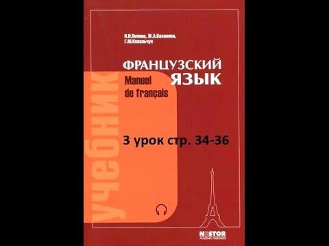 3 урок стр. 34-36 Французский язык Попова ( ˘ ³˘)♥ Казакова Ковальчук Фонетика и Тексты