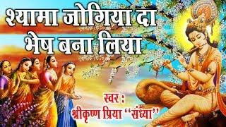 Super Hit Shri Krishna Bhajan || Shyama Jogiya Da Bhesh Bana || Krishna Priya Sandhya#Ambey Bhakti