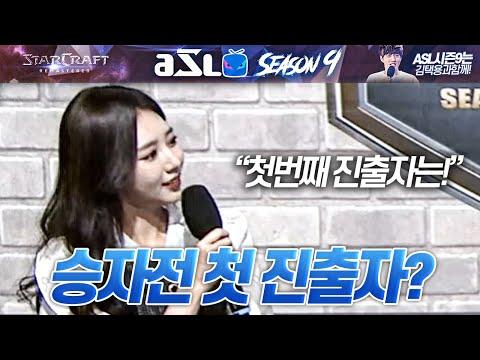 김택용도 인정한 진출자! :: ASL 시즌9 24강 C조 3세트, 승자전
