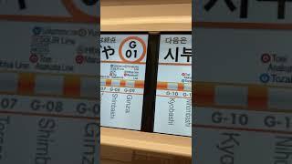 No.248 東京メトロ銀座線 渋谷駅