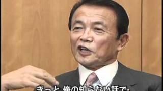 麻生太郎 ch 090212 #19「日本が世界に誇れる事2」 thumbnail
