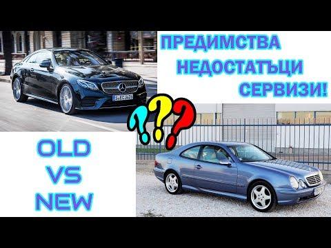 НОВА или СТАРА КОЛА???   BG Cars United