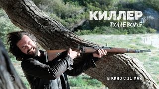 Киллер поневоле | Официальный трейлер