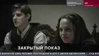 Закрытый показ фильма о Блокадном Ленинграде