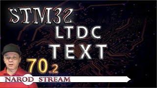 Программирование микроконтроллеров STM32. Урок 70. HAL. LTDC. Вывод текста на дисплей. Часть 2