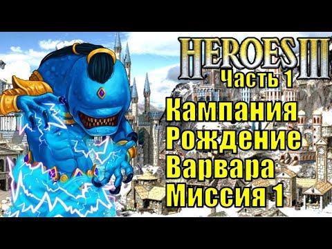 Герои III, Рождение Варвара, Кампания (миссия 1.1)
