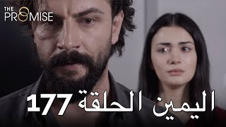 The Promise Episode 177 (Arabic Subtitle) | اليمين الحلقة 177